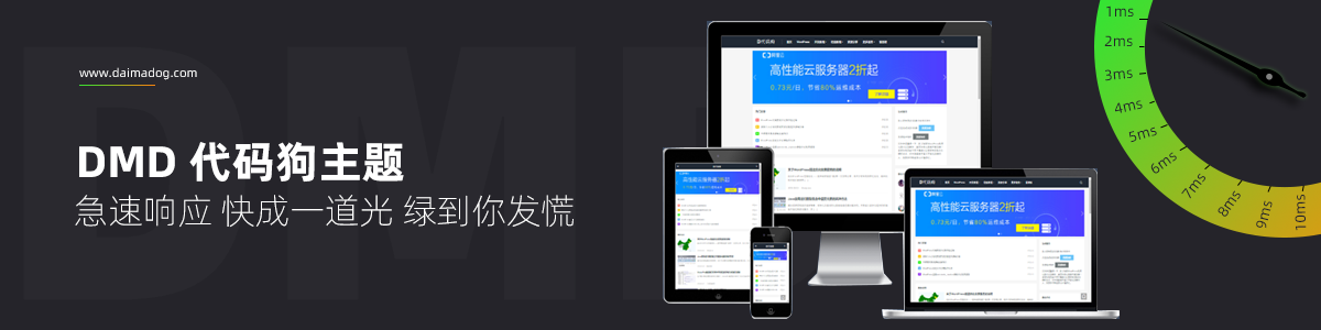 DMD主题,WordPress DMD主题