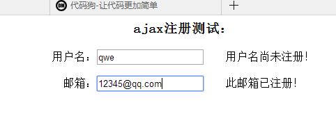 代码狗phpajax教程