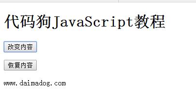 代码狗JavaScript教程