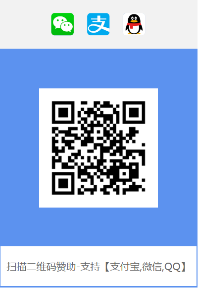 支付宝QQ微信多合一收款万能收钱码制作教程