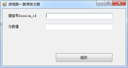 C#微信跳一跳刷分程序源码