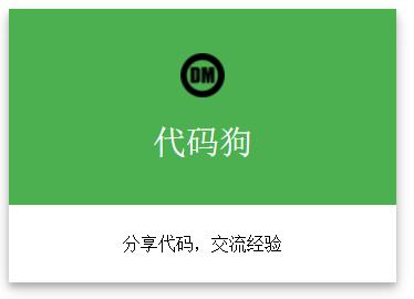 HTML+CSS卡片信息教程