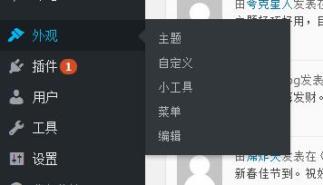 WordPress开启菜单功能