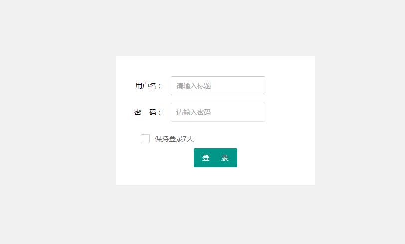 使用layui快速实现登录页面