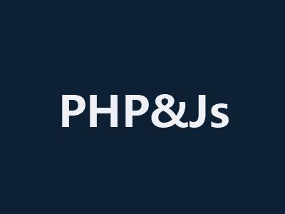 PHP与js的交互