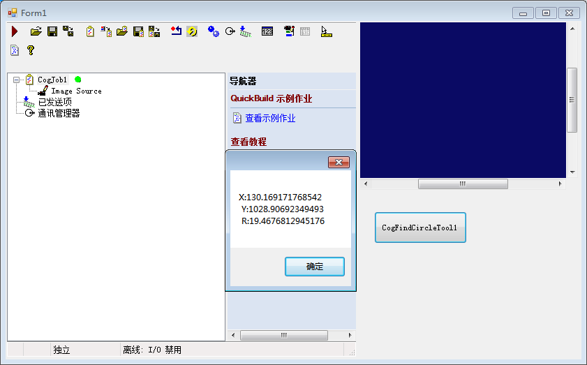 VisionPro与C#混合编程取CogFindCircleTool工具运行结果
