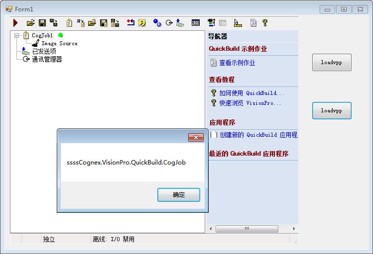 VisionPro与C#混合编程中Cognex内置事件用法