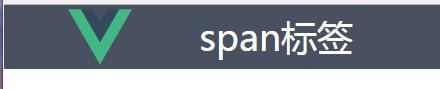 div下span不对齐的解决办法