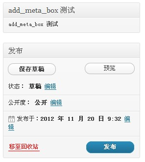 WordPress函数add_meta_box详解