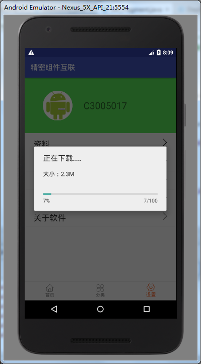 Android异步任务AsyncTask+自定义dialog版本更新