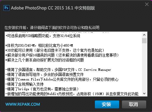 Adobe Photoshop 2015中文免激活版免费下载