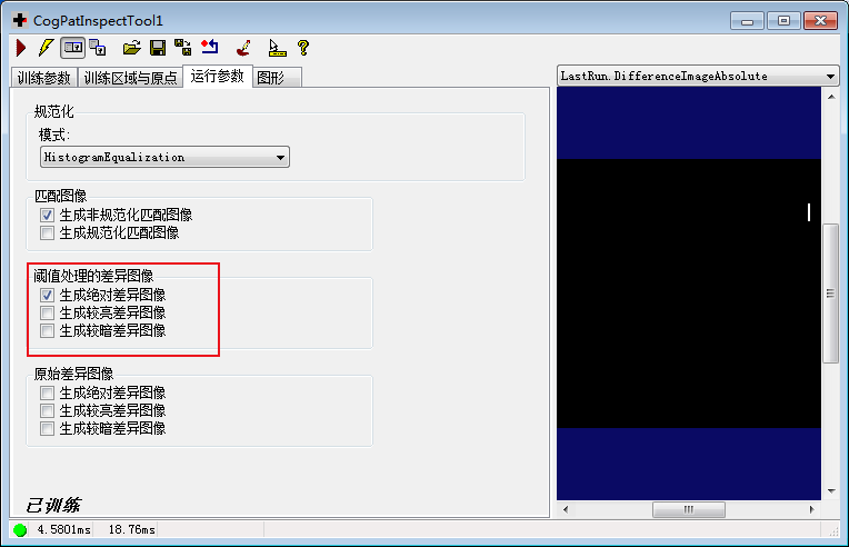 VisionPro缺陷检测工具CogPatInspectTool实例教程