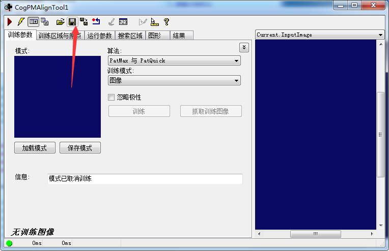 VisionPro保存的vpp后缀文件详解