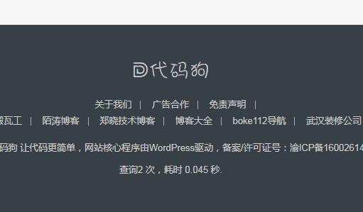 WordPress显示页面查询数据库次数和消耗时间的方法