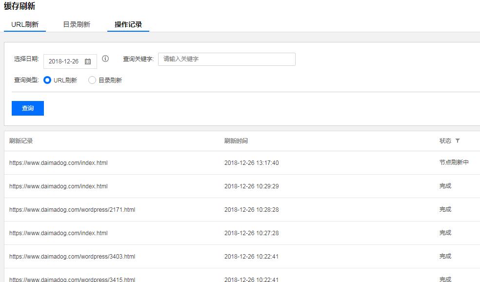 WordPress代码实现发布文章时实时刷新腾讯CDN缓存