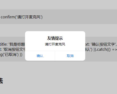 一款仿iOS系统效果的弹出层HTML源码