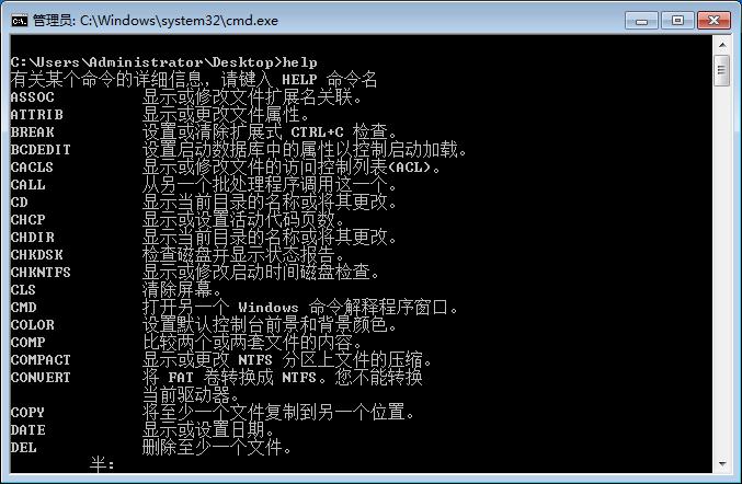 DOS批处理脚本命令