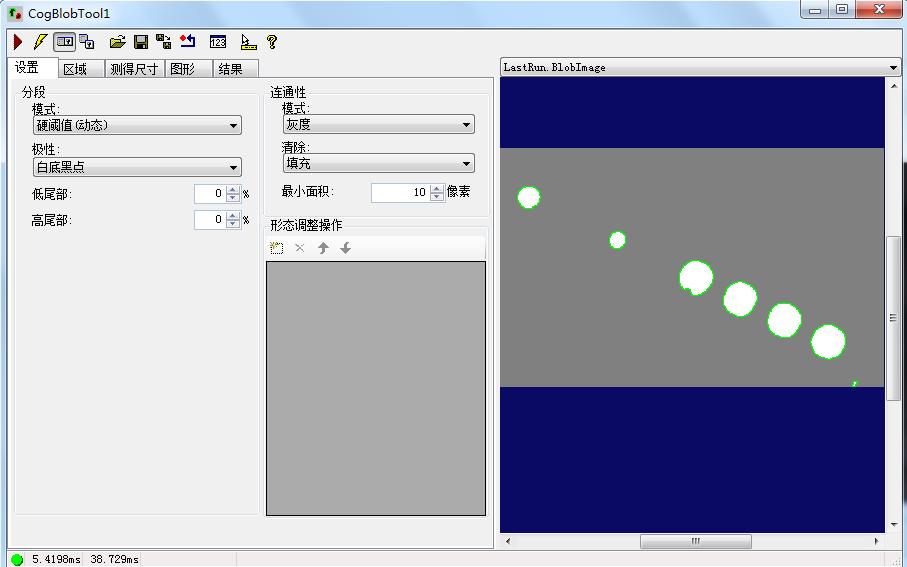 VisionPro斑点工具CogBlobTool的简单使用介绍