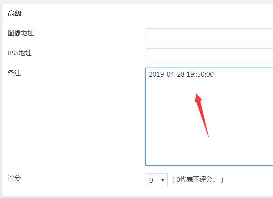 WordPress定时任务自动删除wp_delete_link过期友情链接
