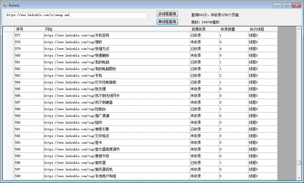 C#多线程查询网站百度收录情况源码