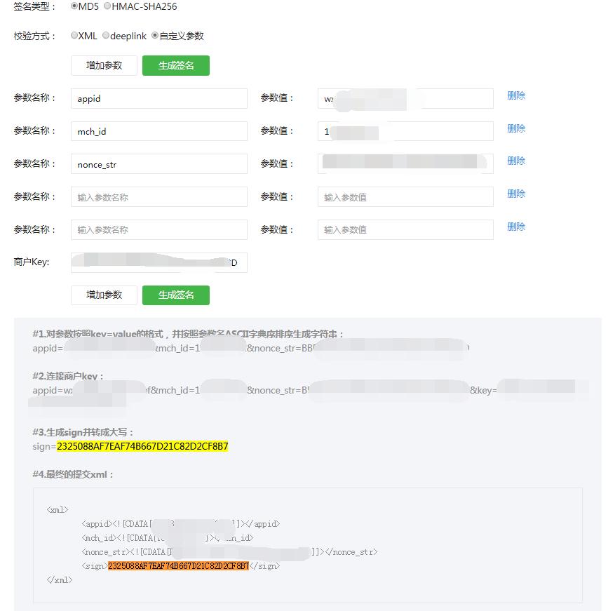 微信支付PHP开发教程二签名算法