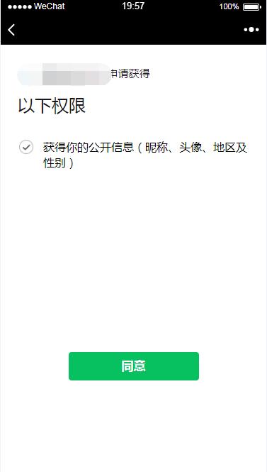 微信公众号开发网页授权获取用户信息实例代码