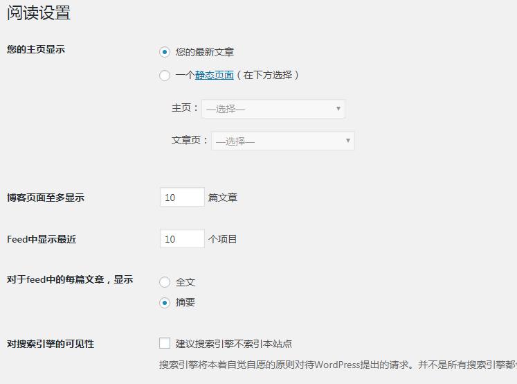 WordPress基础系列教程-配置你的WP站点
