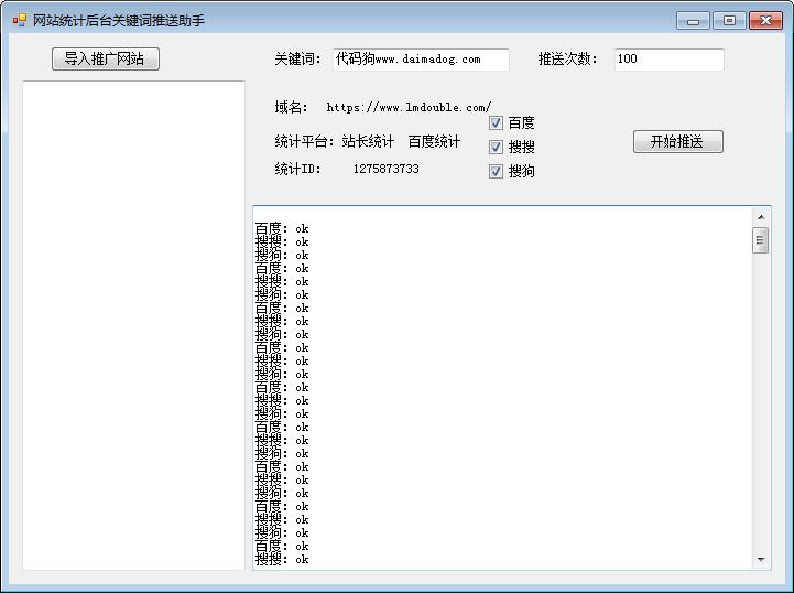 C#伪造CNZZ流量统计关键词及来路推送广告程序下载
