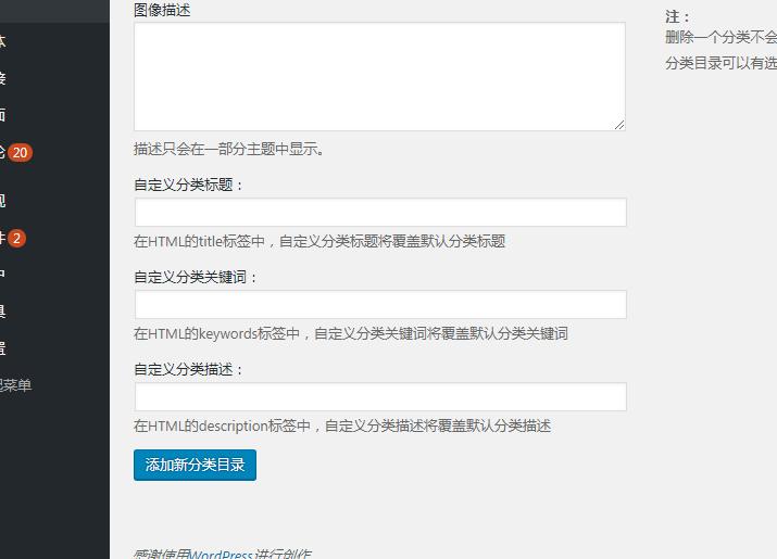 纯代码给WordPress分类增加自定义TDK标题描述关键词信息