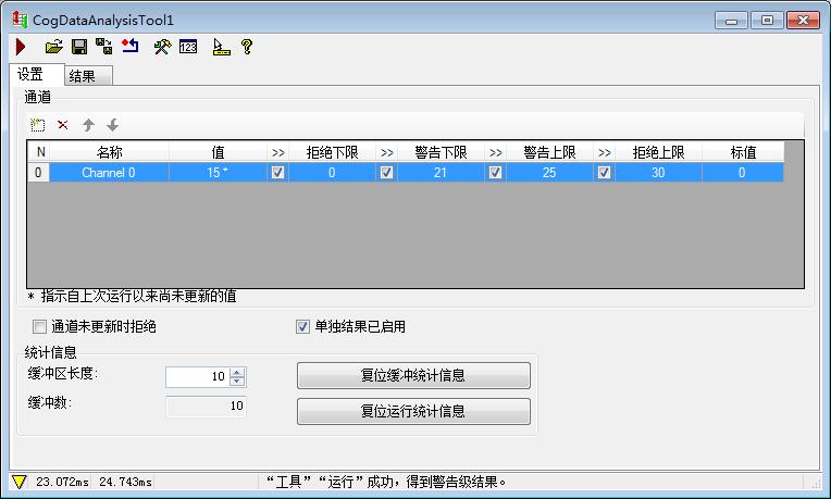 C#与C#脚本修改VisionPro工具CogDataAnalysisTool运行参数