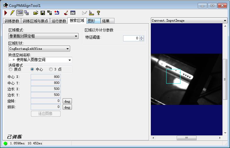 VisionPro脚本教程——修改CogPMAlignTool工具的搜索区域