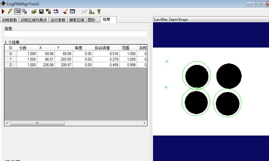 VisionPro同一照片中单一模板测量多个目标实例