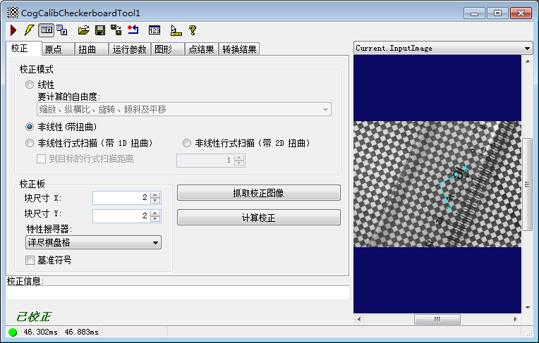 VisionPro棋盘格标定测量实例
