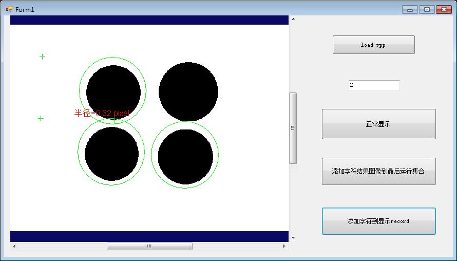 C#在VisionPro最后运行结果图像中添加字符