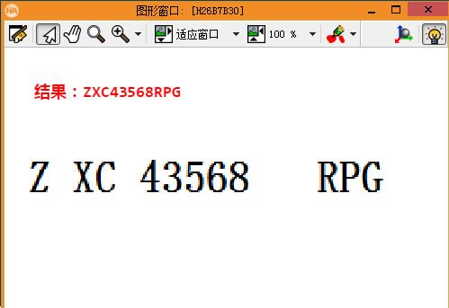 Halcon简单文字识别OCR的使用