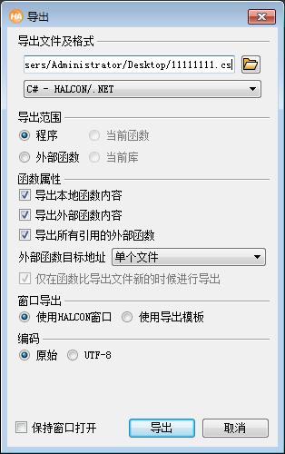 Halcon+C#教程加载并显示图像