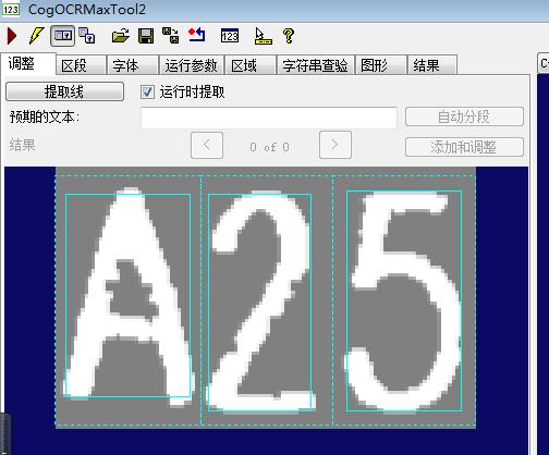 VisionPro光学字符识别CogOCRMaxTool工具详解
