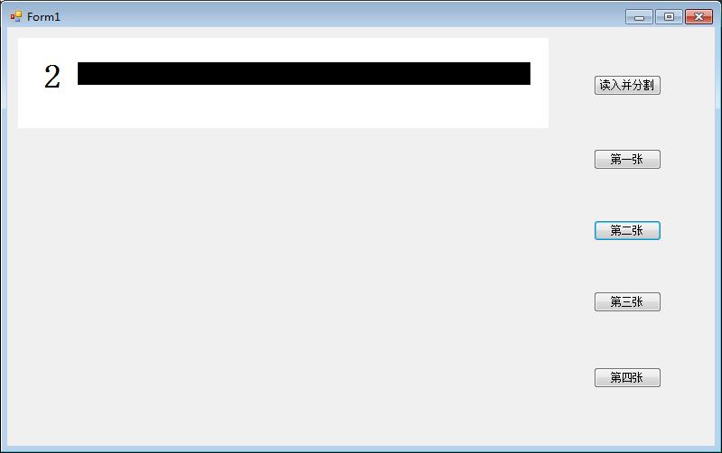 C#分割图像实例