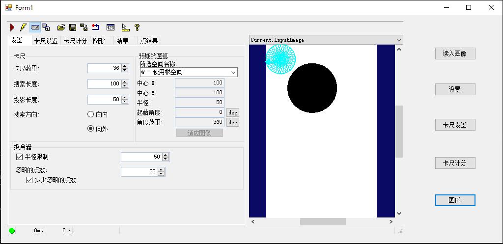 C#纯代码使用VisionPro工具CogFindCircleTool