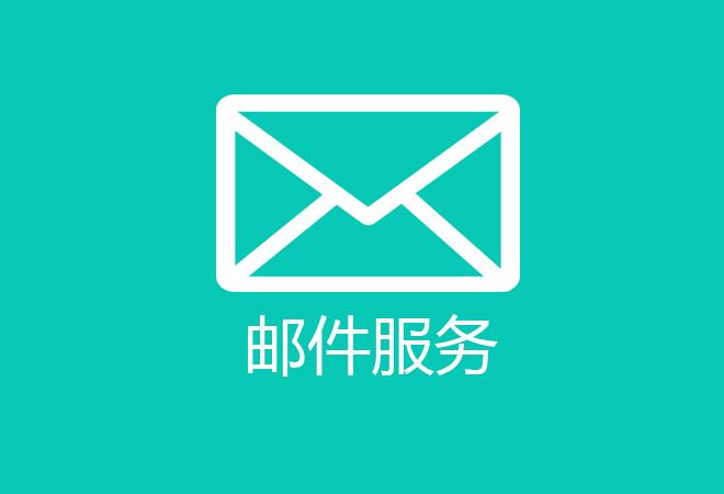 蚂蚁资源wordpress限制邮箱每日发信数量避免账户欠费插图