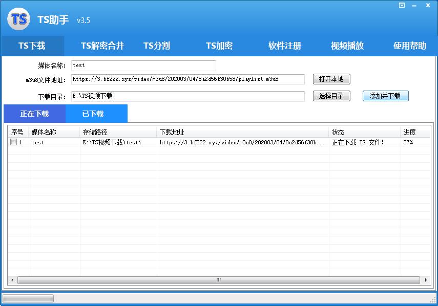 TS助手快速下载合并切片视频软件分享