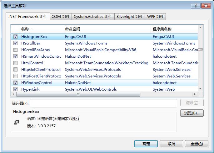 OpenCV支持C#的视觉库EmguCv配置