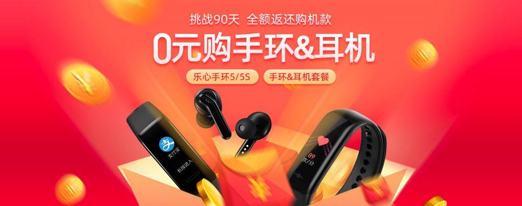 京东自营店运动90天0元免费领智能手环+蓝牙耳机