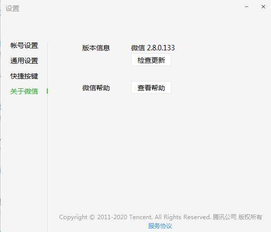 PC版微信2.8.0.133多开防撤回带提示补丁下载