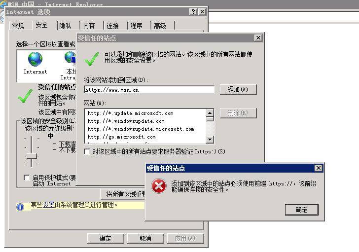 IE浏览器无法添加信任网站解决办法