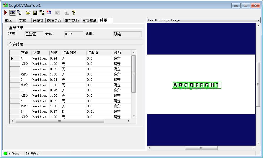 VisionPro光学字符验证工具CogOCVMaxTool使用教程