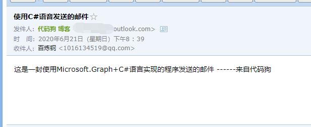 C#使用Microsoft Graph API发送邮件