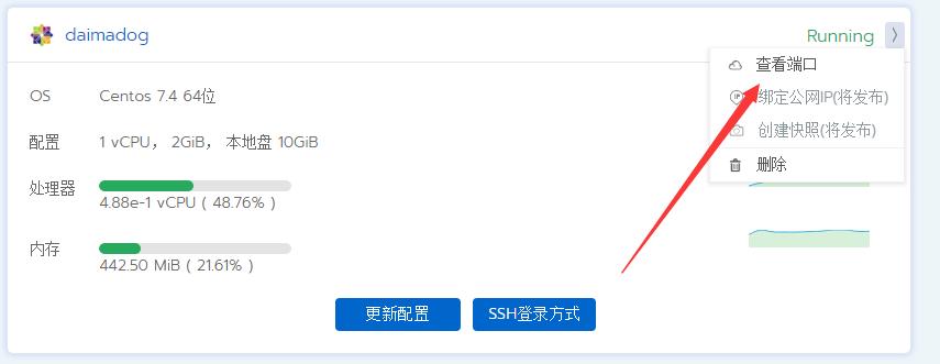 免费领取Cubepaas服务器