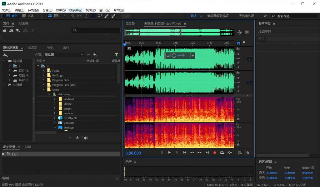 [百万调音师]使用Adobe Audition去除人声留下背景音乐