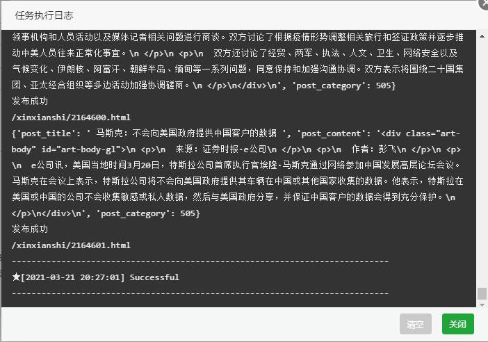蚂蚁资源使用Python写一个简单的WordPress网站采集程序插图1